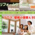松戸リフォームサービス