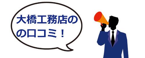 大橋工務店の口コミや評判