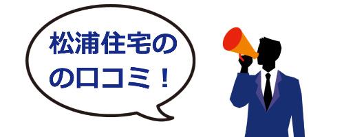 松浦住宅のリフォームの評判