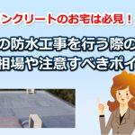 屋上の防水工事