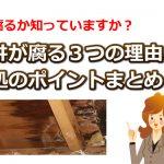 天井が腐る理由