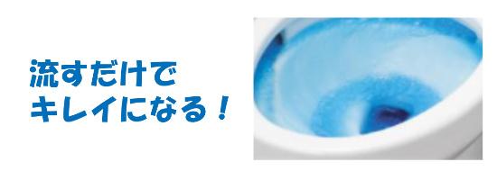 TOTOZJのトルネード洗浄