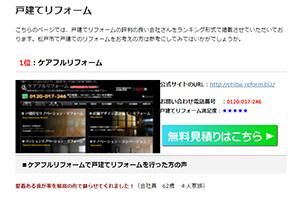戸建てのリフォームで松戸市内の方から評価の高いリフォーム会社3選!