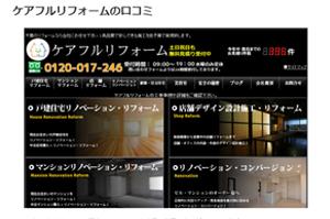 松戸市で最も評判が高い「ケアフルリフォーム」で工事を受けた方の声