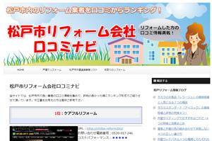 松戸市内のリフォーム会社の口コミ