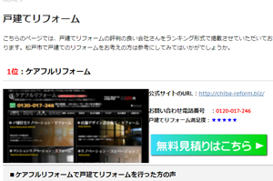 松戸市近辺で活動する戸建てのリフォーム会社の評判を調査してみた結果