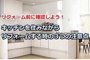キッチンを住みながらリフォームする時の3つの注意点知ってますか?