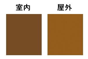 室内と室外でも「光の加減」で外壁の色は違う!色決めは室外で行おう
