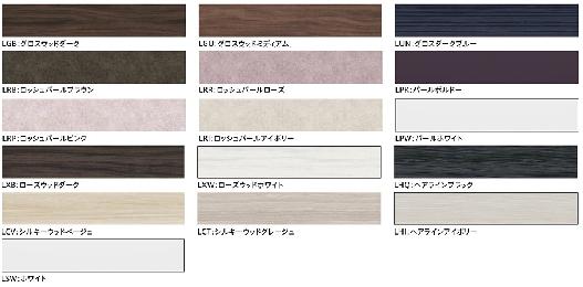 レミューは扉カラーの種類が豊富でおしゃれなんです!