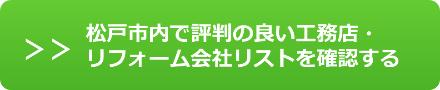 松戸のリフォーム店