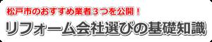 松戸市で評判な3つのおすすめリフォーム会社&『業者選び』の基礎知識