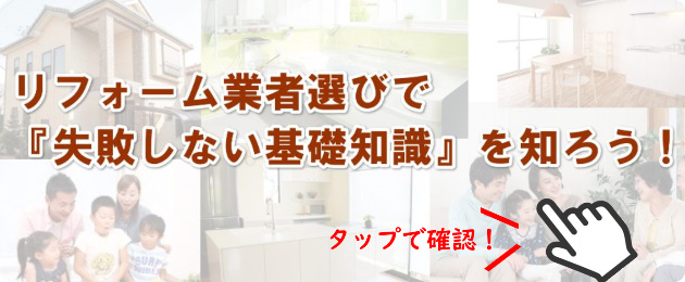 松戸市で評判の良いリフォーム会社