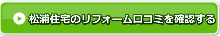松浦住宅の口コミや評判
