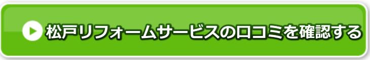 松戸リフォームサービスの評判